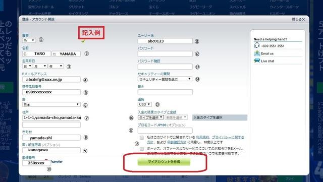 登録の方法説明③.jpg